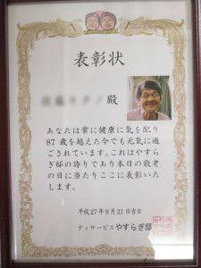 20150922敬老会で利用者様に表彰状と、紅白まんじゅうを記念品としてお渡し致しました。