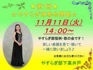 20141110やすらぎ演奏会