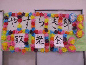 20150922敬老会で利用者様に表彰状と、紅白まんじゅうを記念品としてお渡し致しました。5